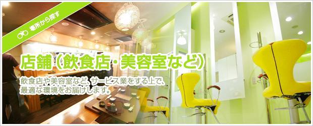 店舗(飲食店・美容室など)